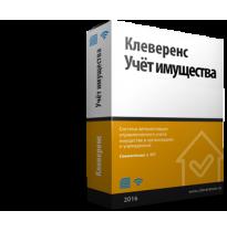 Upgrade с уровня лицензии БАЗОВАЯ до RFID 1C-ASSET-MANAGEMENT-BASE-TO-RFID-UP