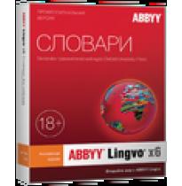 ABBYY Lingvo x6 Английская